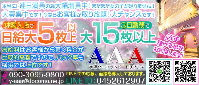 横浜AAA