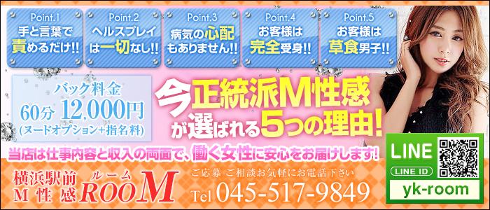横浜駅前M性感rooM