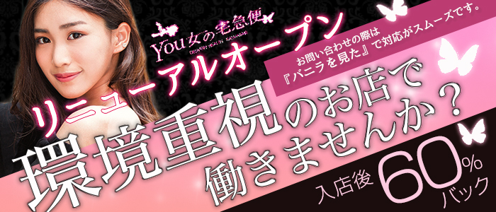 You女の宅急便
