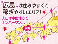 遊遊タイム 広島