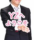 Y'zの面接官