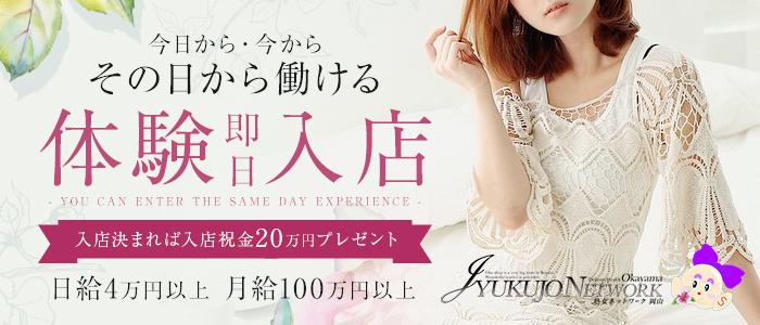 体験入店・熟女ネットワーク 岡山店
