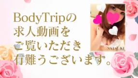 BodyTrip(ボディトリップ)の求人動画