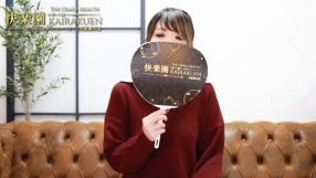 快楽園 大阪梅田の求人動画