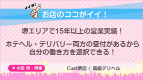 Cuel堺店の求人動画