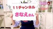11チャンネルの求人動画