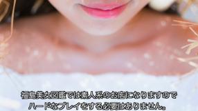 福島美女図鑑の求人動画