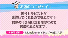 Monsieur-ムッシュ-の求人動画