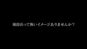 千葉回春性感マッサージ倶楽部の求人動画