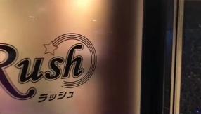 ラッシュの求人動画