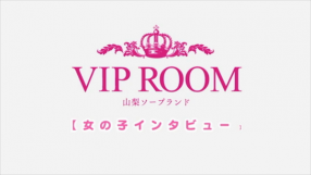 VIP ROOM(ビップルーム)の求人動画
