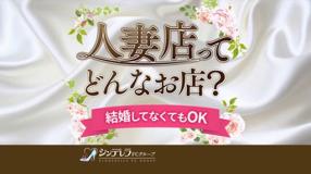 横浜人妻ヒットパレード(シンデレラグループ)の求人動画
