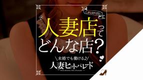 横浜人妻ヒットパレードの求人動画