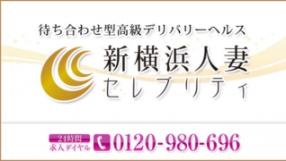新横浜人妻セレブリティの求人動画