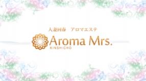 錦糸町アロマミセスの求人動画