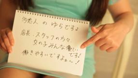 ソープランド多恋人の求人動画