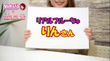 リアルフルーちゅの求人動画