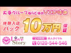 新橋ラブストーリーの求人動画