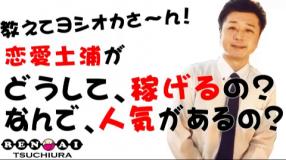 土浦ハッピーマットパラダイスの求人動画