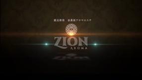 ザイオン 会員制アロマエステの求人動画