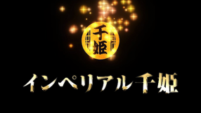 インペリアル千姫の求人動画