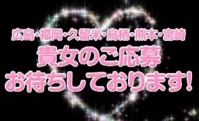 淫らなOL好きですか?宮崎オフィスの求人動画