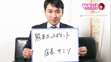 熊本ホットポイントの求人動画