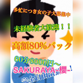 SAKURAYAー櫻ーの求人動画