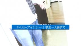 『i-LiLy-アイリリー』学生~人妻までの求人動画
