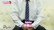 Ageha(アゲハ)の求人動画