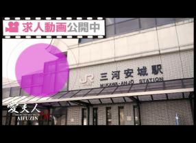 愛夫人 三河店の求人動画