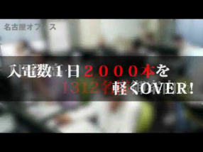 愛特急2006東海本店の求人動画