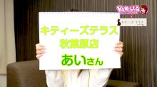 キティーズテラス東京本店の求人動画