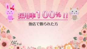 兵庫♂風俗の神様 尼崎 西宮店の求人動画