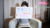 ANesthe 梅田店の求人動画