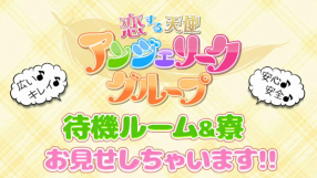 新横浜アンジェリーク(アンジェリークグループ)の求人動画