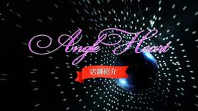 Angel Heartの求人動画