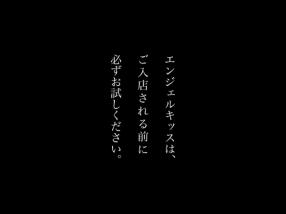 エンジェルキッス銀座通店の求人動画