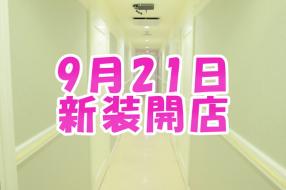 Angel Love(エンジェル・ラブ)の求人動画