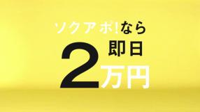 即アポ奥さん~津・松阪店~の求人動画