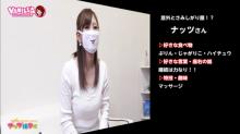 アロママッサージのお店 アップルティ熊本店の求人動画