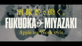 アップルティ宮崎店の求人動画