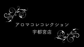 アロマコレクション 宇都宮店の求人動画