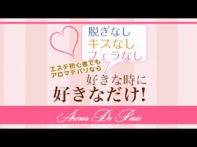 Aroma De Paris アロマ デ パリの求人動画