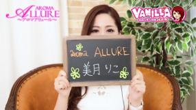 aroma ALLUREの求人動画