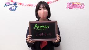 Aroman アロマンの求人動画