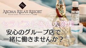 アロマリラックスリゾート太田店の求人動画
