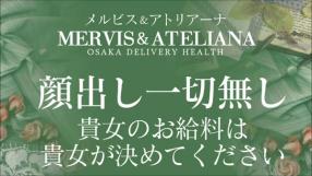 メルビス アンド アトリアーナの求人動画