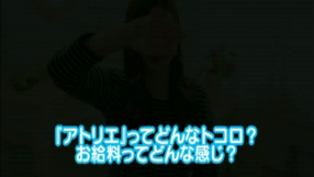 アトリエ 福岡の求人動画