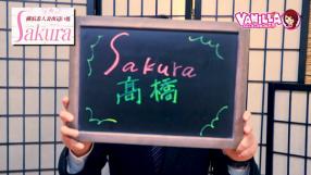 SAKURA(ルミナスグループ)の求人動画